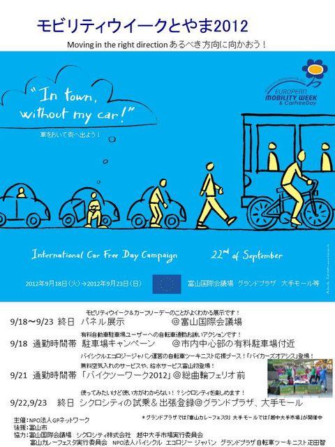 自転車の 富山 レール 自転車 : モビリティウイークとやま ...